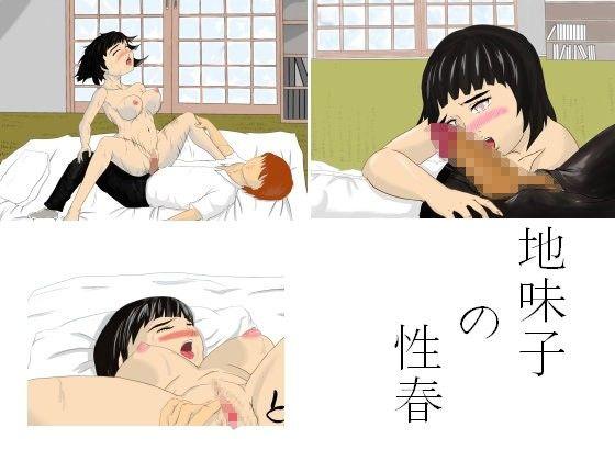 【dango(代)孤独 同人】地味子の性春