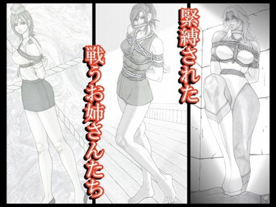 【ナナ 監禁】長身淫ら妖艶ドMな美脚のくノ一お姉さんの、ナナの監禁縛りキス緊縛SM拷問拘束の同人エロ漫画!