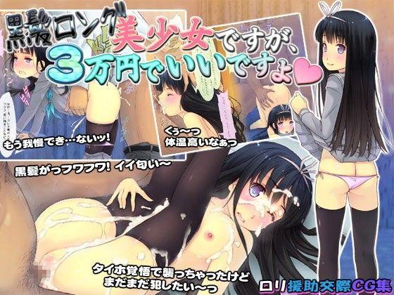 『黒髪ロング美少女ですが、3万円でいいですよ』ダウンロード用の画像。