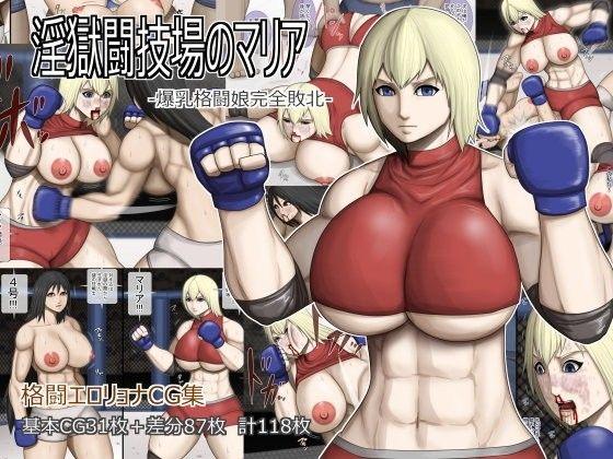 【マリア 筋肉】爆乳でロリで巨乳の妹格闘家の、マリアの筋肉アクション・格闘強姦レイプの同人エロ漫画!