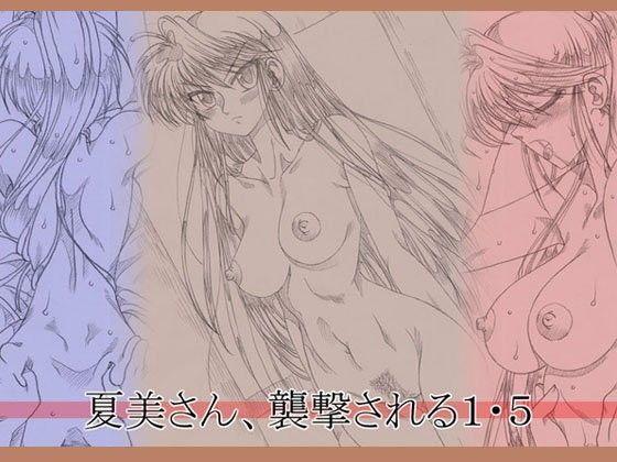 夏美さん、襲撃される1・5