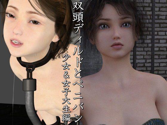 【キンク文庫 同人】双頭ディルドとペニバン少女&女子大生編