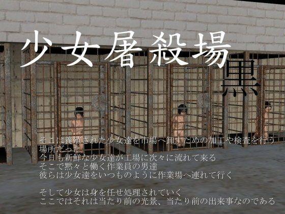 【少女 中出し】ロリ系な少女の中出し拘束強姦監禁残虐表現の同人エロ漫画!!