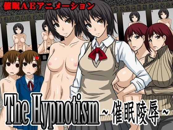 The Hypnotism 〜催眠○辱〜の表紙