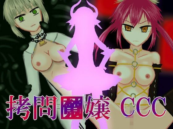 拷問魔嬢CCC