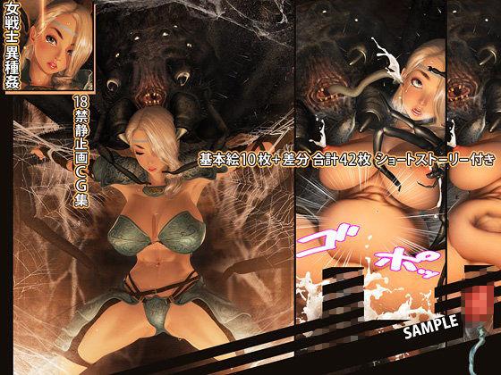 女戦士・異種姦〜種付け出産