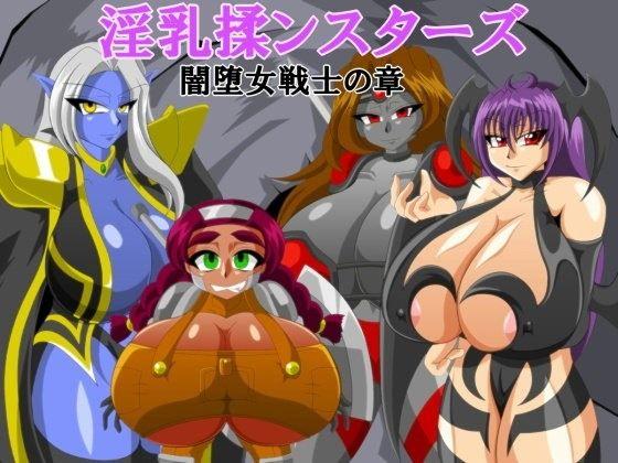 【カイマン 同人】淫乳揉ンスターズ闇堕女戦士の章