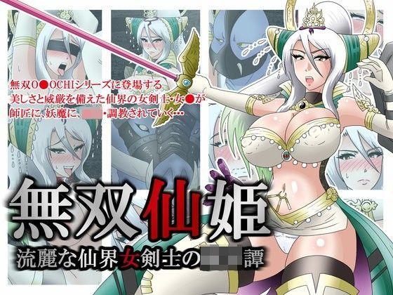 無双仙姫~流麗な仙界女剣士の○辱譚