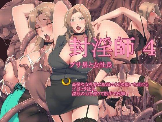 【Inner Map 同人】封淫師4ブサ男と女社長