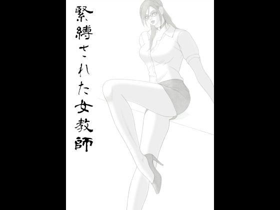 緊縛された女教師の表紙