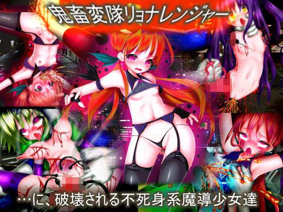 【レン 拷問】少女女の子妹の、レンの拷問拡張凌辱露出ハード無理やりキス鬼畜輪姦残虐表現拘束の同人エロ漫画。