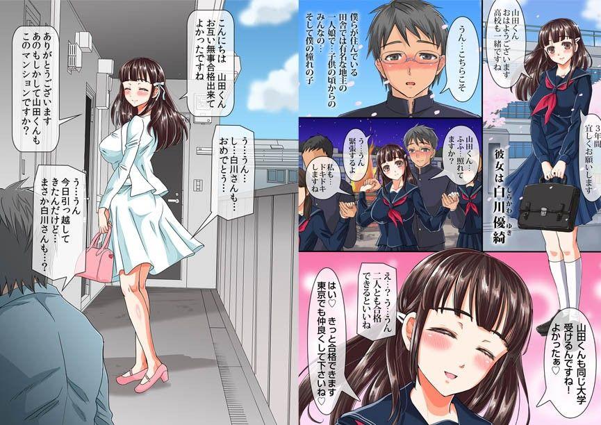 黒髪が綺麗な同級生の白川さんが都会に上京したら僕の目の前で先輩たちにゲーム感覚で処女を奪われた幼馴染