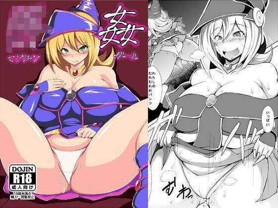 ○姦マジシャンガール