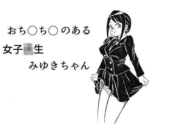 おち○ち○のある女子校生みゆきちゃんの表紙