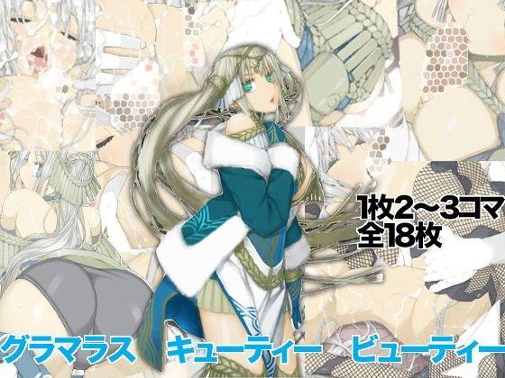 【令嬢 ファンタジー】ツインテールグラマラスな巨乳の令嬢お嬢様のファンタジーパイズリ3P4Pの同人エロ漫画。