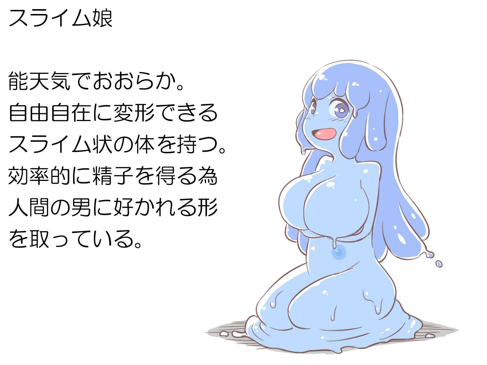 同人ガール:[同人]「モンスター娘と。」(七色七変化)