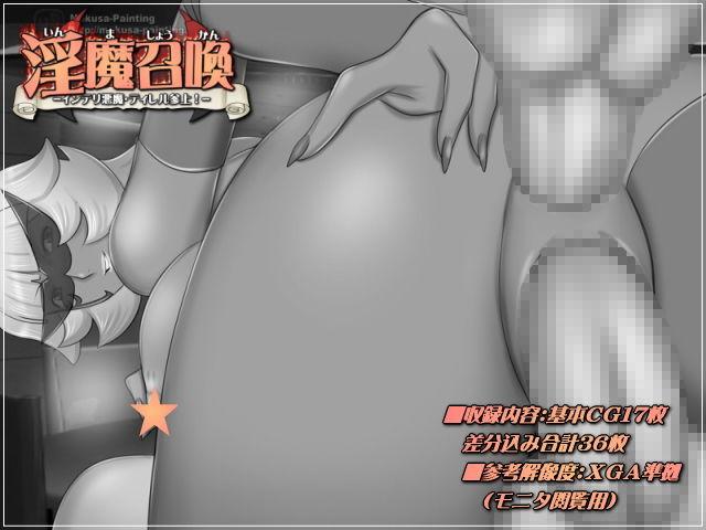【Mokusa 同人】淫魔召喚-インテリ悪魔・ティレル参上!-