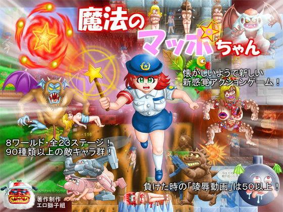 【無料】「魔法のマッポちゃん」予告デモムービー