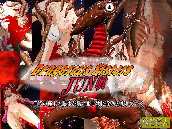 Dangerous Sisters JUN喰