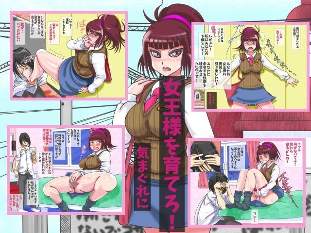 【女王様 調教】ビッチな巨乳の女王様の調教奴隷オナニー学園ものの同人エロ漫画!
