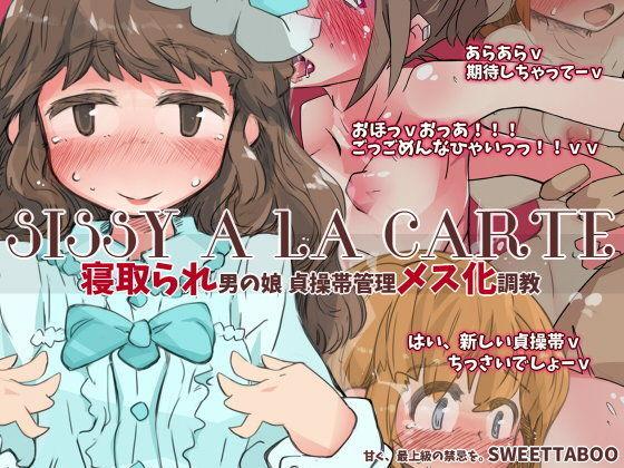 『SISSYALACARTE9』〜寝取られ男の娘、貞操帯管理メス化調教〜