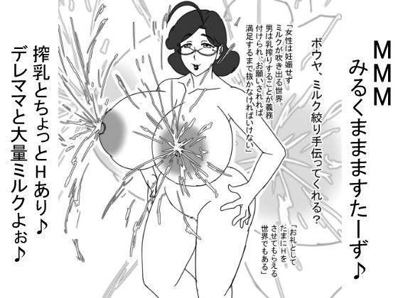 【ショタ 3P】ショタおばさん痴女熟女の3P搾乳母乳ぶっかけの同人エロ漫画。