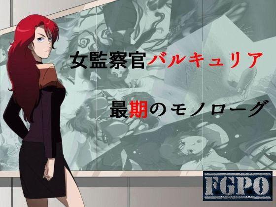 【降臨社 同人】女監察官バルキュリア最期のモノローグ