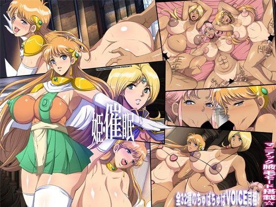『姫・催眠』ダウンロード用の画像。