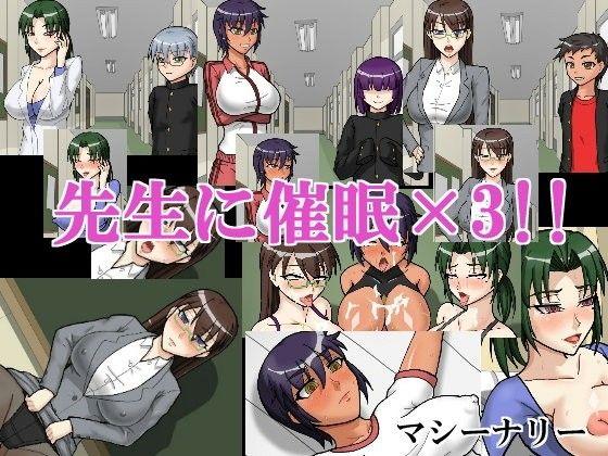 【マシーナリー 同人】先生に催眠×3!!