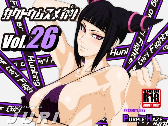 格闘娘狩り Vol26 ジュリ 編
