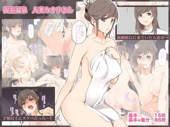 混浴温泉 人妻カオリさん