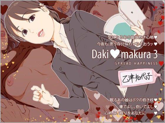 『Dakimakura3』ダウンロード用の画像。