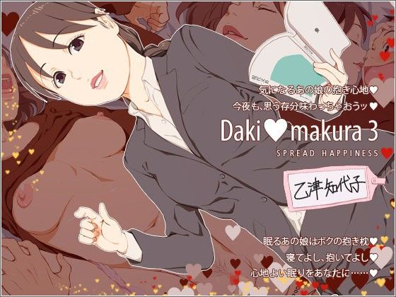 Dakimakura3