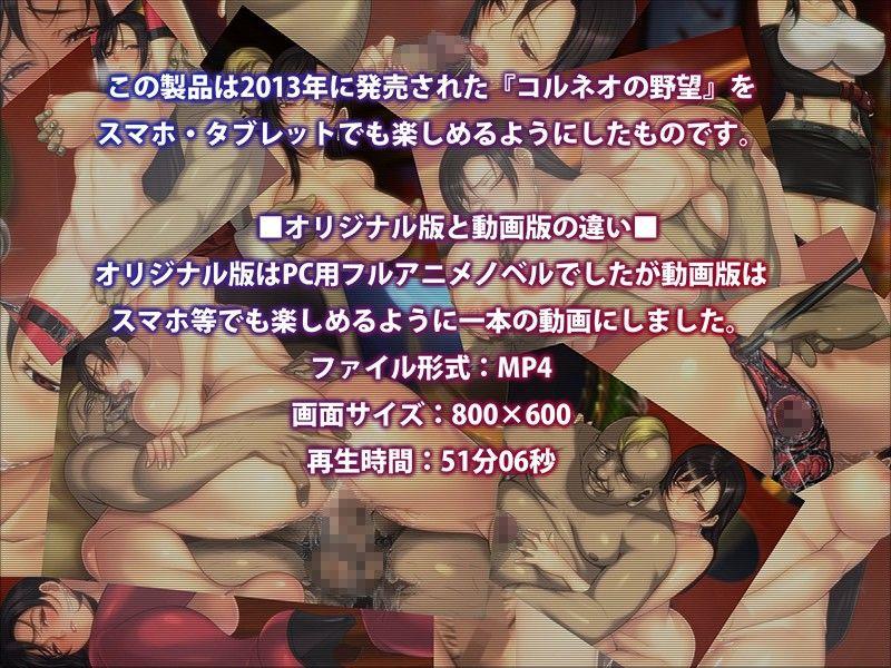 コルネオの野望・動画版のエロ同人CG画像 1