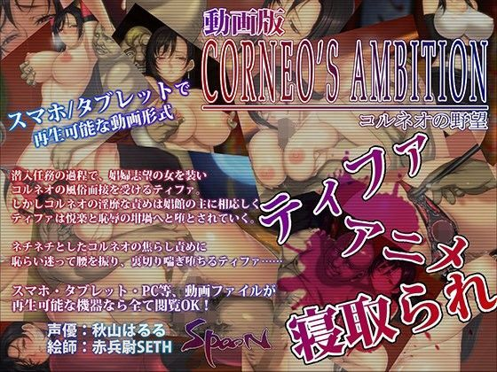 コルネオの野望・動画版の表紙