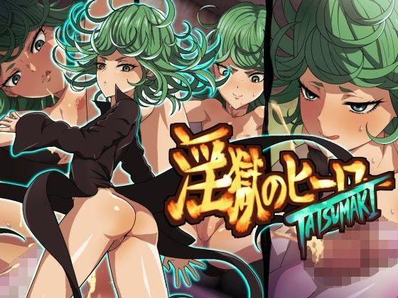淫獄のヒーローTATSUMAKI