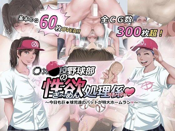 『○×校野球部の性欲処理マネージャー』ダウンロード用の画像。