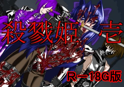 【少女 縛り】少女女王様巫女の縛り残虐表現鬼畜拷問緊縛輪姦強姦監禁の同人エロ漫画!