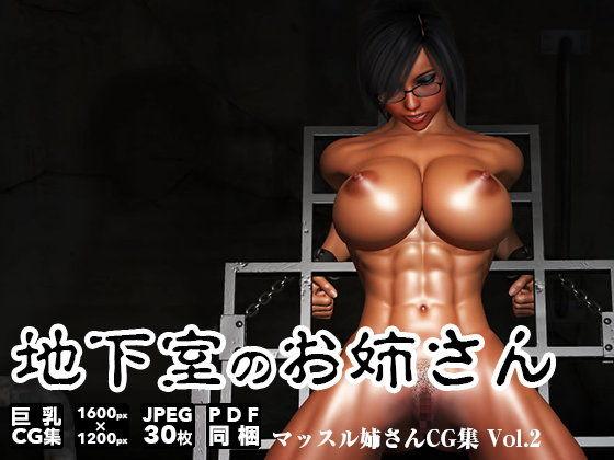 【なまはげ堂 同人】地下室のお姉さん-マッスル姉さんCG集Vol.2-