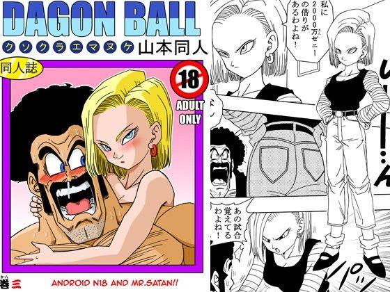 【ドラゴンボールh漫画18号】18号とミスター・サ○ン!!性的戦闘!
