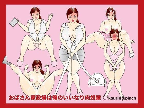 【kourin 同人】おばさん家政婦は俺のいいなり肉奴隷
