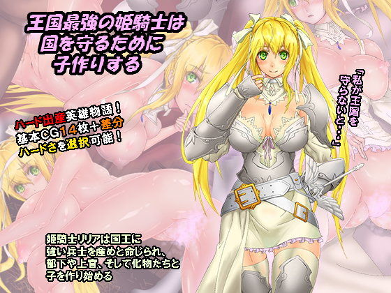 【サークルひとり 同人】王国最強の姫騎士は国を守るために子作りする