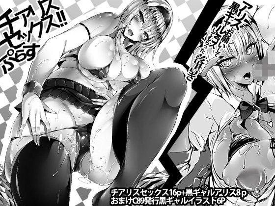 【よろず 同人】チアリスセックス!!ぷらす