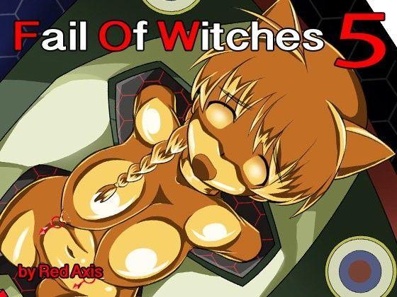 AVアニメなう [今すぐ読める同人サンプル] 「Fail Of Witches 5」(Red ...