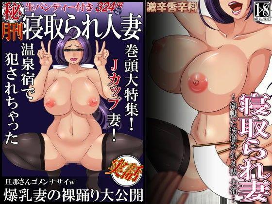 【激辛香辛料 同人】寝取られ妻~雑誌に投稿される妻七海~
