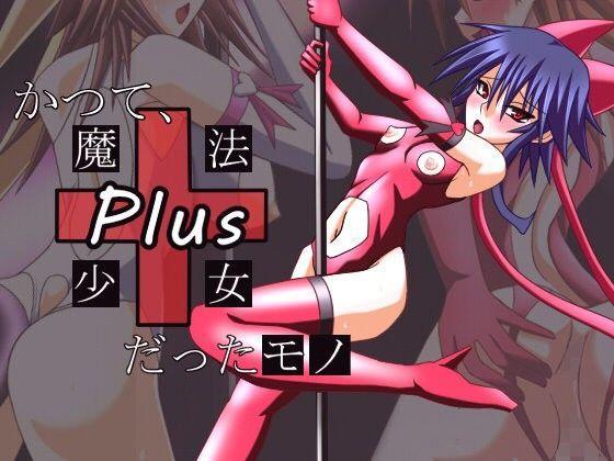 かつて、魔法少女だったモノPlus〜恥辱のステージ〜の表紙