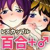 ユリ婚+♂(プラスワン)-百合カップルと...