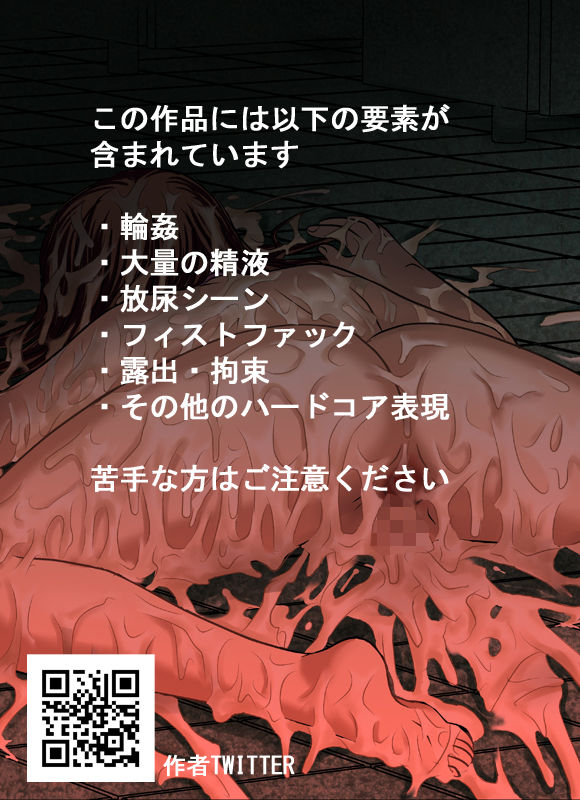 無限邪淫05【公衆便姫派遣要請】人妻公園生活90日