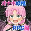 【無料】オナホ妖精フーリエ 〜ダンジョンなんてラクショーですわ!〜