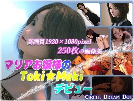 マリアお嬢様のToki★Mekiデビュー CG集の表紙